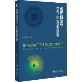 创新经济学理论、实证与创新调查