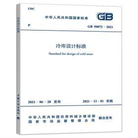 gb 50072-2021 冷库设计标准 计量标准 华商国际工程有限公司