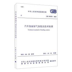 gb 50156-2021 汽车加油加气加氢站技术标准 计量标准 中国石油化工集团有限公司