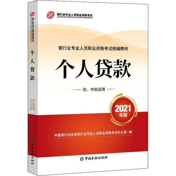 银行业专业人员职业资格考试教材2021(原银行从业资格考试)个人贷款(初、中级适用)(2021年版)