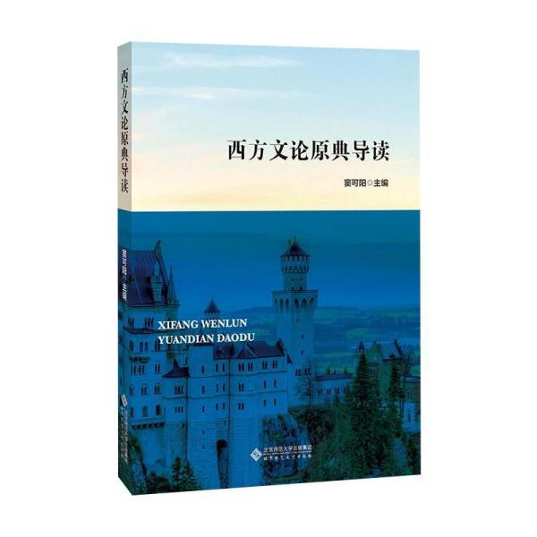 西方文论原典导读