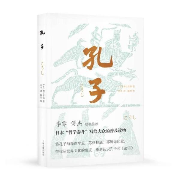 """孔子(李零、傅杰联袂推荐,日本""""哲学泰斗""""带你纵观世界文明,重新认识孔子和《论语》)"""