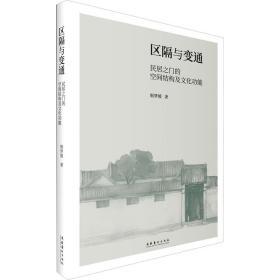 区隔与变通 民居之门的空间结构及功能 建筑工程 缑梦媛