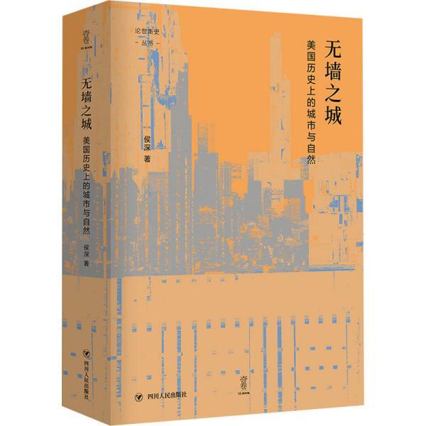 无墙之城:美国历史上的城市与自然/论世衡史丛书