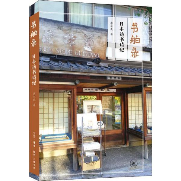书舶录:日本访书诗纪