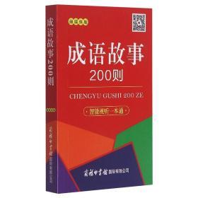 成语故事200则(融媒体版)