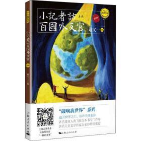 小记者访百国外交官(第四辑)