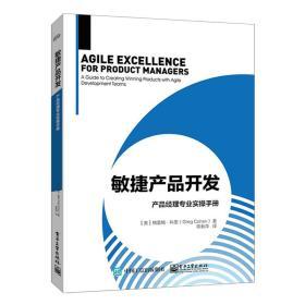 敏捷产品开发――产品经理专业实手册 市场营销 (美)gregcohen(格雷格·科恩)