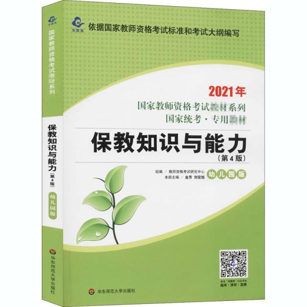 2021系列 幼儿园版 教材·保教知识与能力(第4版)