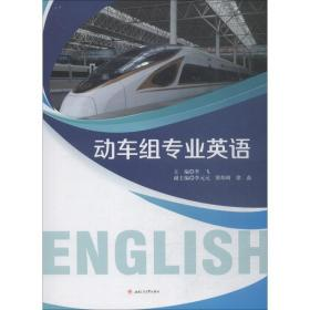 动车组专业英语