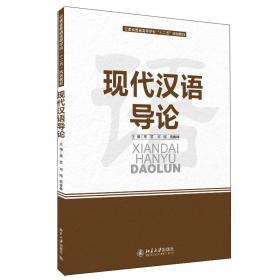 现代汉语导论 大中专文科经管 周芸,邓瑶,周春林