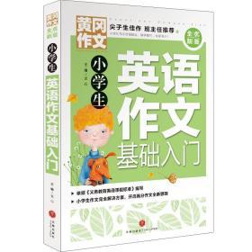 小学生英语作文基础入门/黄冈作文 全优新版 英语作文 文心主编