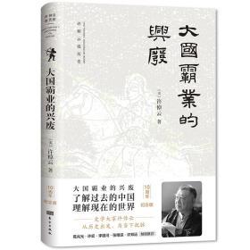 霸业的兴废 中国历史 [美]许倬云著