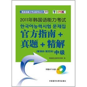 2011年韩国语能力考试:官方指南+真题+精解(第19回-第22回)(中级)