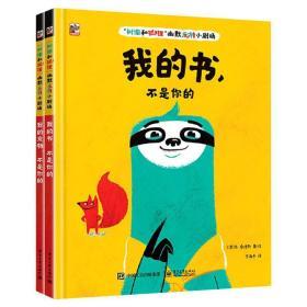 """""""树懒和狐狸""""幽默反转小剧场(全2册)"""