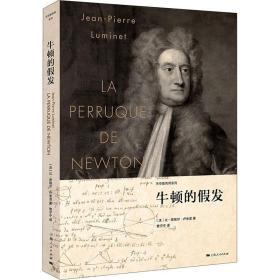 牛顿的假发