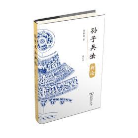 孙子兵新论(修订版) 中国军事 吴如嵩著