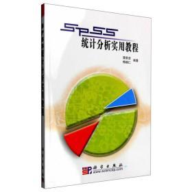 ss统计分析实用教程 大中专理科科技综合 谭荣波  梅晓仁