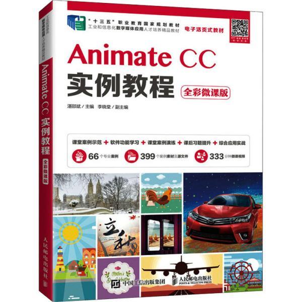 AnimateCC实例教程(全彩微课版)