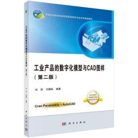 工业产品的数字化模型与CAD图样(第二版)