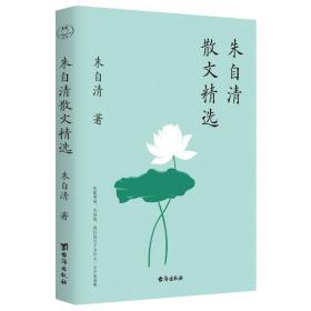朱自清散文精选(配乐有声版) 散文 朱自清