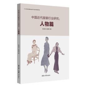 中国近代服装行业研究:人物篇