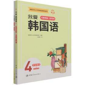 新版尔大学韩国语教材系列 我爱韩国语4 学生用书+同步练册 外语-韩语 韩国尔大学语言教育院