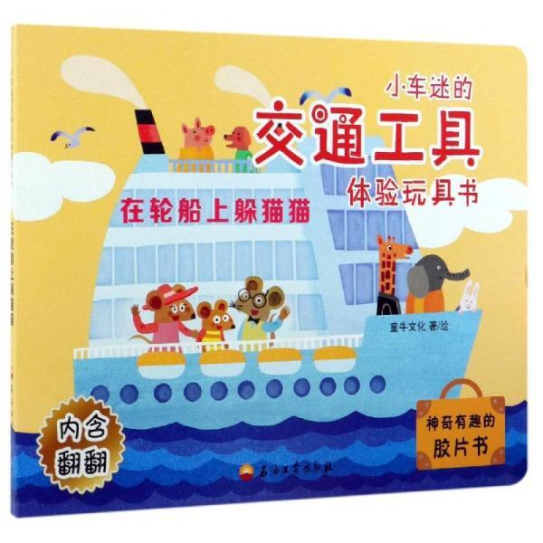 在轮船上躲猫猫小车迷的交通工具体验玩具书