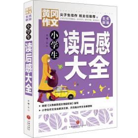 小学生读后感大全/黄冈作文 全优新版 小学作文 文心主编