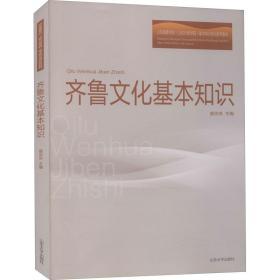 齐鲁文化基本知识