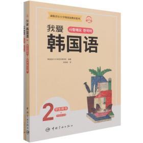 新版尔大学韩国语教材系列 我爱韩国语2 学生用书+同步练册 外语-韩语 韩国尔大学语言教育院