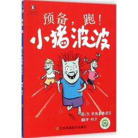 小猪波波(3)-预备.跑