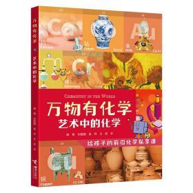 艺术中的化学 少儿科普 胡杨、刘圆圆、吴丹、王凯