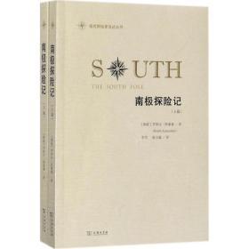 南极探险记(全两册)(极地探险家自述丛书)