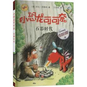 石器时代 童话故事 (德)英果·西格纳