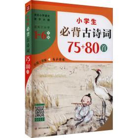 小学生必背古诗词75+80首(紧扣小学语文教学大纲,适用于小学6个年级,涵盖小学语文教材古诗词1