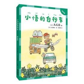 小悟的自行车:拼音版(大石真经典作品集)