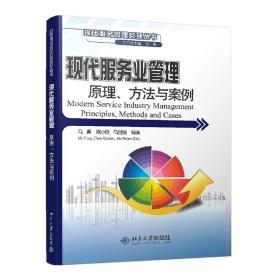 现代服务业管理、方与案例 大中专文科语言文字 马勇,陈小连,马世骏