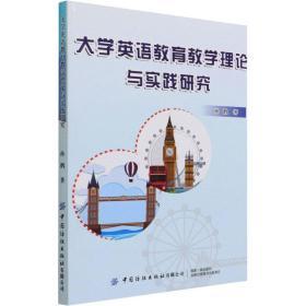 大学英语教育教学理论与实践研究