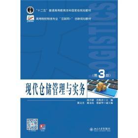 现代仓储管理与实务(第3版) 大中专理科计算机 周兴建,冷凯君