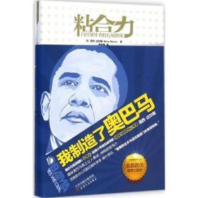 粘合力:白宫领导者的七项修炼