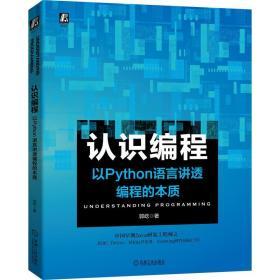 认识编程——以python语言讲透编程的本质 编程语言 郭屹 著