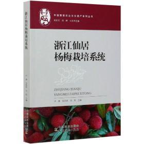 浙江仙居杨梅栽培系统
