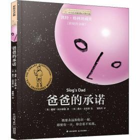 小小长青藤国际大奖小说书系:爸爸的承诺
