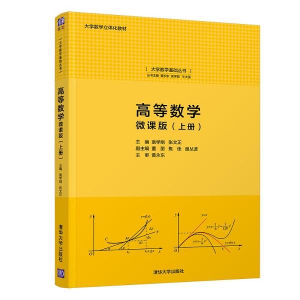 高等数学:微课版(上册)