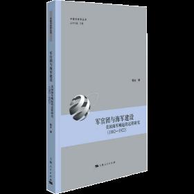 军官团与海军建设:美国海军崛起的过程研究(1882—1922) 外国军事 陈永 著