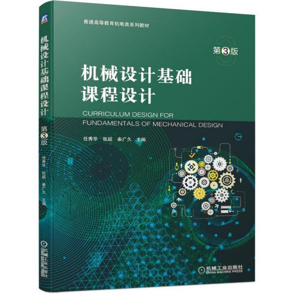 机械设计基础课程设计 第3版