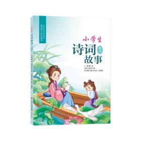 小学生诗词故事·四上 文教学生读物 魏琳