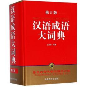 汉语成语大词典(修订版)(精) 汉语工具书 编者:王兴国