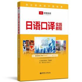 语译实践教程(附赠音频) 外语-日语 看东方(上海)传媒有限公司